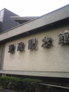 憲政記念館2