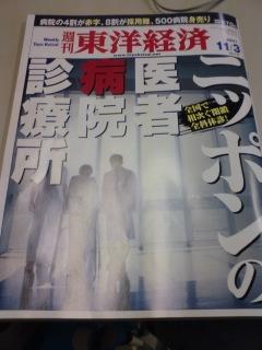 看護師社長 東洋経済1