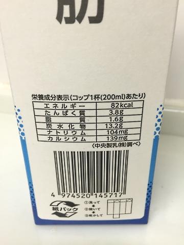 ピアゴ たっぷりカルシウムの低脂肪 3
