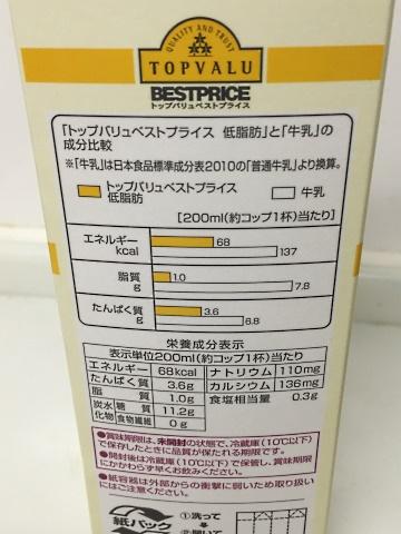 イオン すっきり 飲みやすい 低脂肪 2