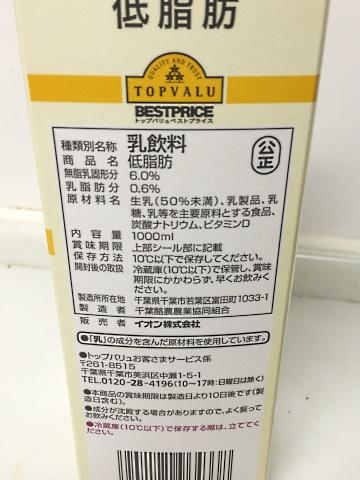 イオン すっきり 飲みやすい 低脂肪 3
