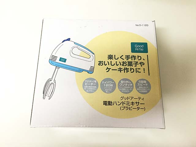 パール金属 電動ハンドミキサー D-1120 1
