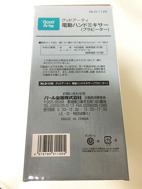 パール金属 電動ハンドミキサー D-1120 2