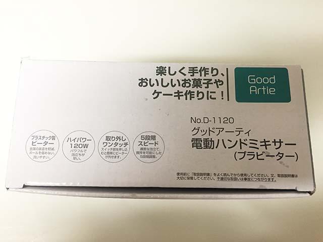 パール金属 電動ハンドミキサー D-1120 3