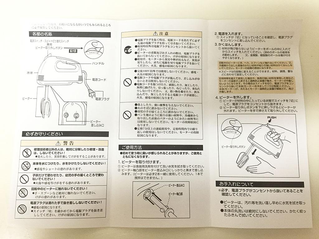 パール金属 電動ハンドミキサー D-1120 説明書1