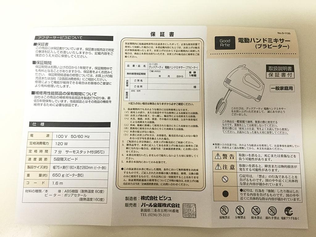 パール金属 電動ハンドミキサー D-1120 説明書2