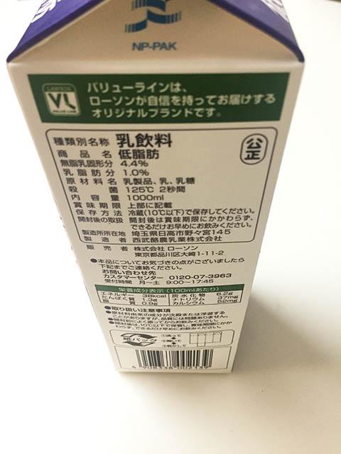 ローソンストア100 おいしい低脂肪乳 4