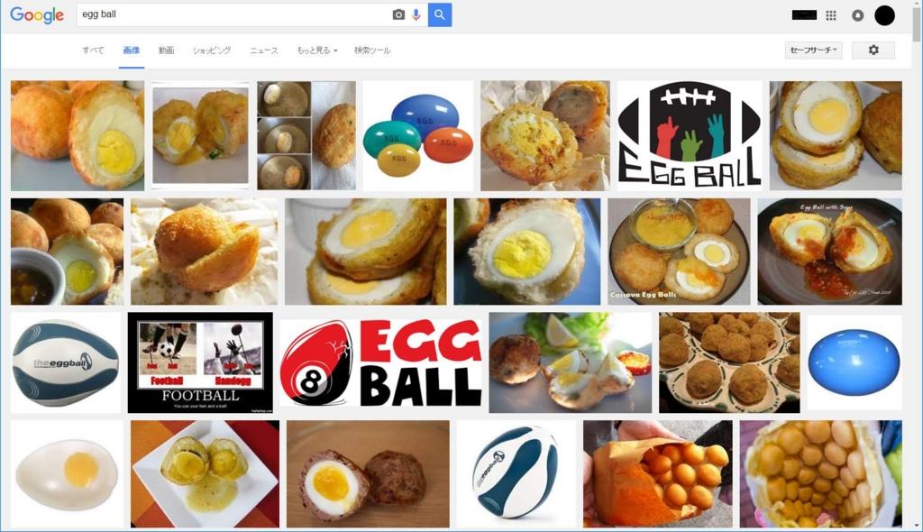 エッグボール(egg ball)をgoogleで検索してみた画像一覧