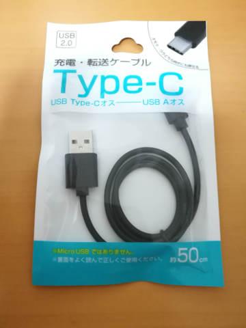 セリア USB Type-Cケーブル 黒&白 1