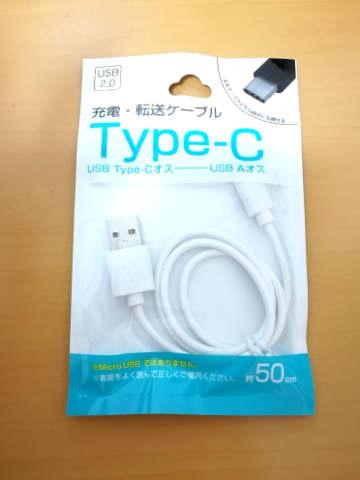 セリア USB Type-Cケーブル 黒&白 2