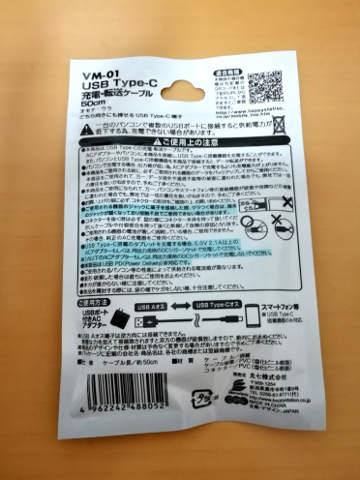 セリア USB Type-Cケーブル 黒&白 3