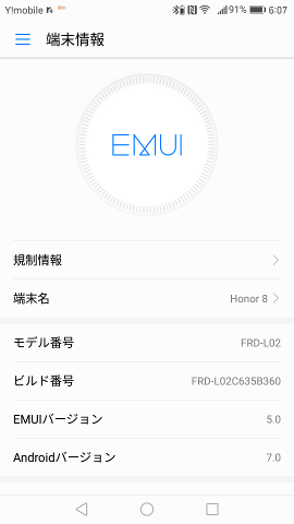 Honor8 Android7.0 更新 バージョン表示