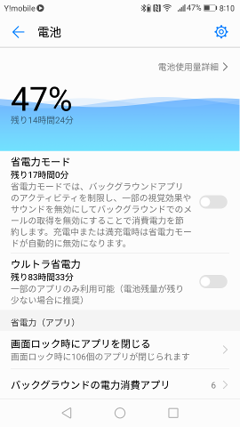 Honor8 Android7.0 更新 バッテリー
