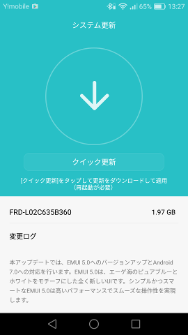 Honor8 Android7.0 更新 通知