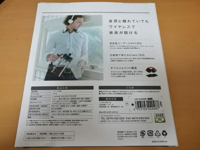 LBT-OH05BK パッケージ2