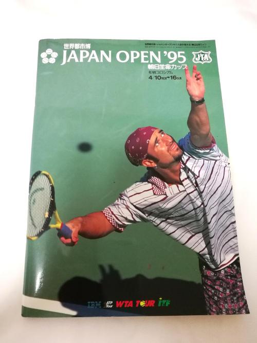 朝日生命カップ ジャパン・オープン・テニス 1995 パンフレット