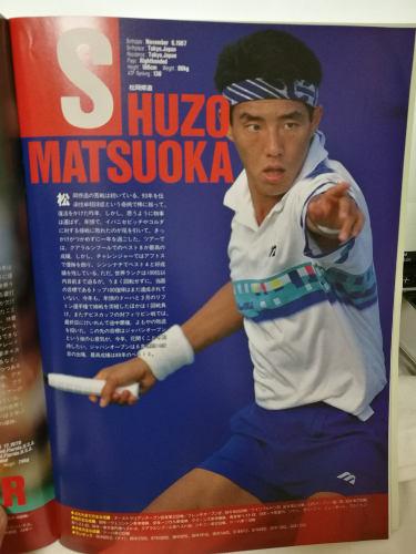 朝日生命カップ ジャパン・オープン・テニス 1995 パンフレット 松岡修造