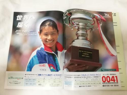 朝日生命カップ ジャパン・オープン・テニス 1995 パンフレット ITJ 日本国際通信 広告