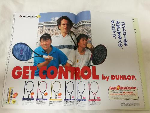 朝日生命カップ ジャパン・オープン・テニス 1995 パンフレット ダンロップ 広告
