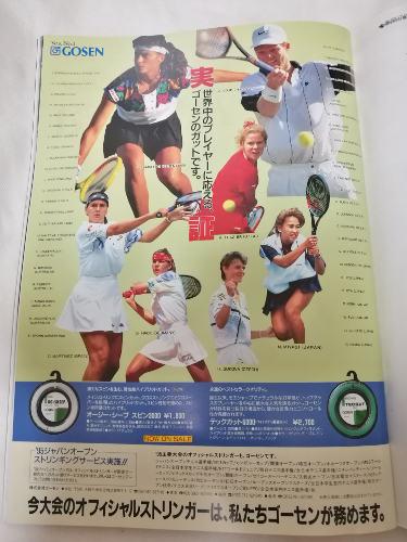 朝日生命カップ ジャパン・オープン・テニス 1995 パンフレット ゴーセン広告