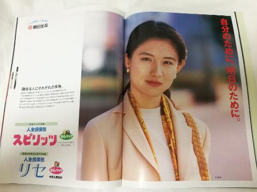 朝日生命カップ ジャパン・オープン・テニス 1995 パンフレット 朝日生命 広告