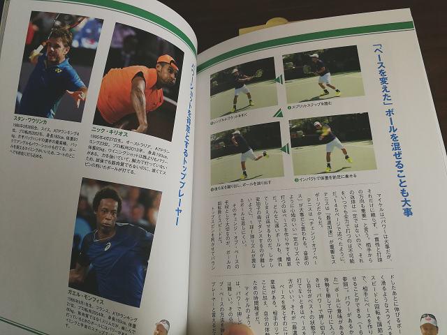 超一流のメンタル マイケル・チャンのテニス塾 4