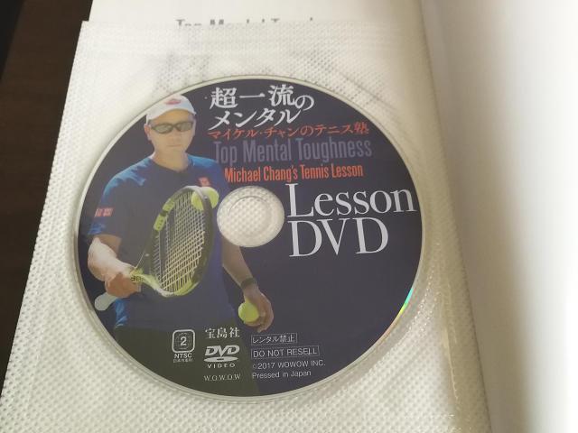 超一流のメンタル マイケル・チャンのテニス塾 5