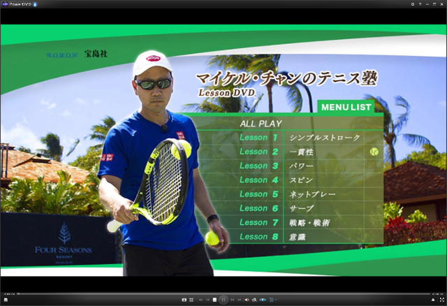 DVD『マイケル・チャンのテニスレッスン』
