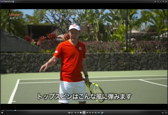 DVD『マイケル・チャンのテニスレッスン』2