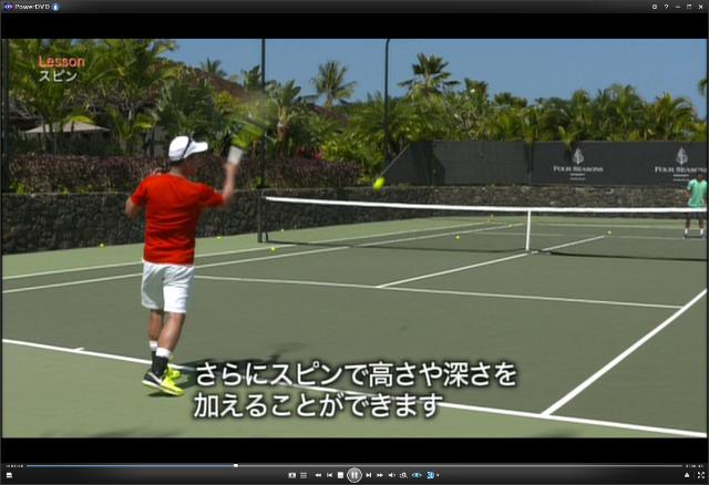 DVD『マイケル・チャンのテニスレッスン』3