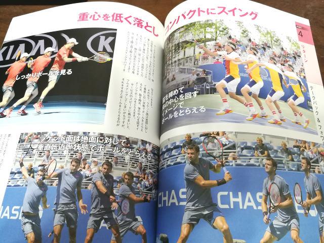 テニス トッププレーヤー ベストショット2018 5
