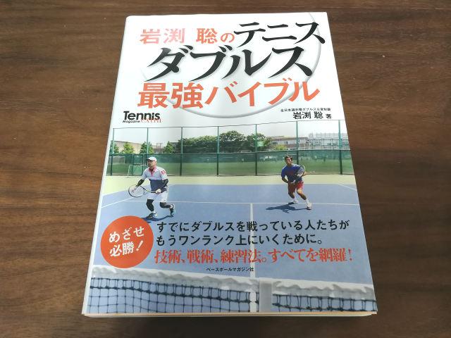 岩渕聡のテニスダブルス最強バイブル1 (大きさ)
