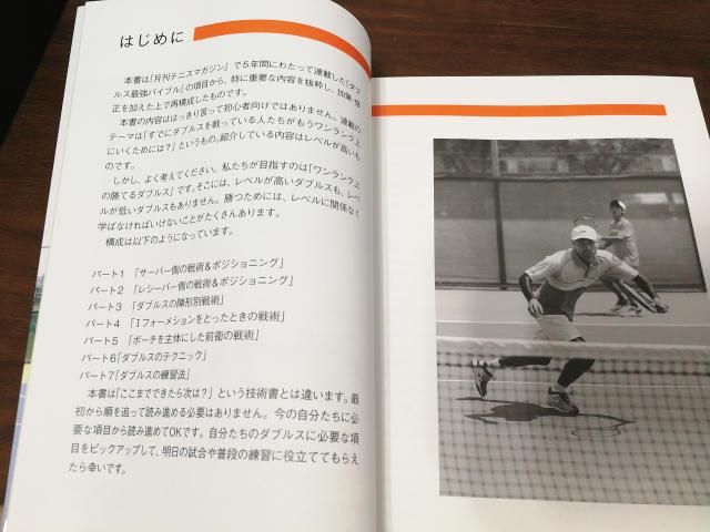 岩渕聡のテニスダブルス最強バイブル3 内容について