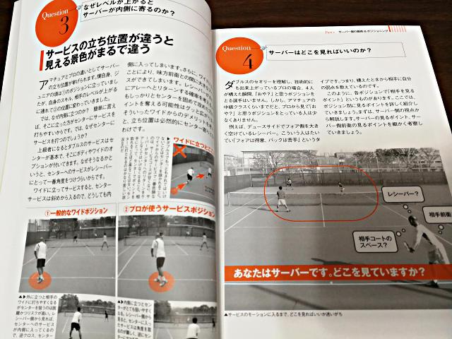岩渕聡のテニスダブルス最強バイブル4 内容
