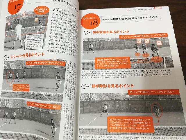 岩渕聡のテニスダブルス最強バイブル5