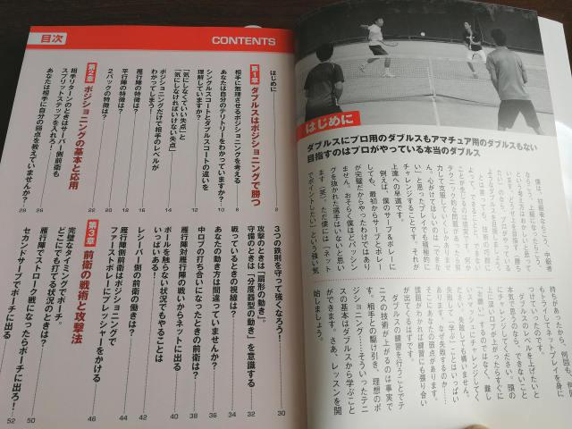 鈴木貴男のダブルス講座 2