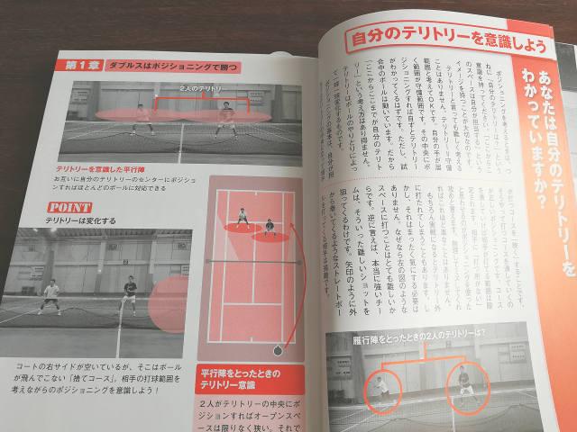 鈴木貴男のダブルス講座 4