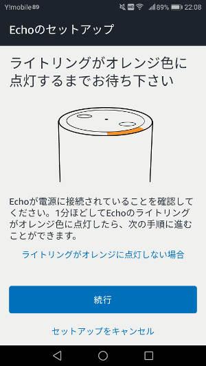 Amazon Echo設定画面 1