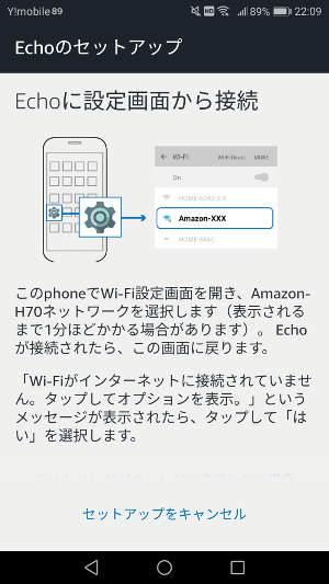 Amazon Echo設定画面 2
