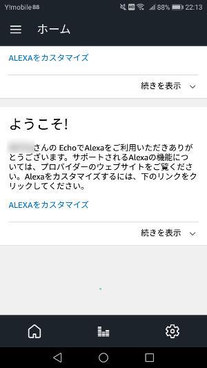 Amazon Echo設定画面 6