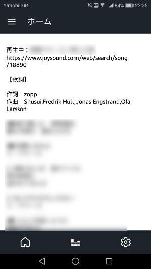 Amazon Echo設定画面 7 セットアップ完了