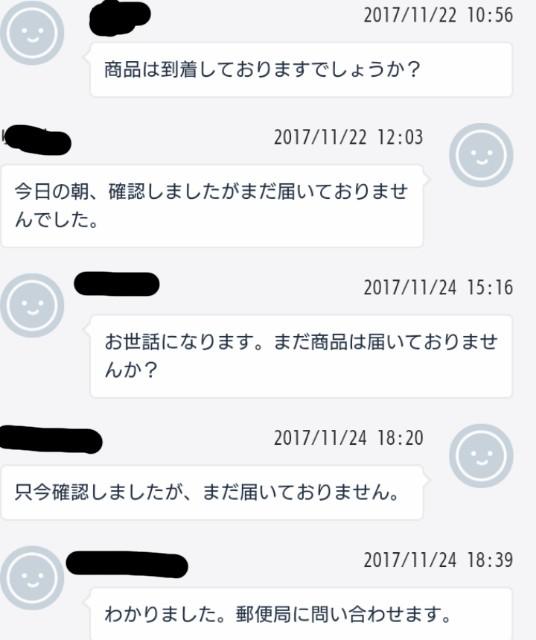 f:id:a-matsuno0503:20171125114229j:image