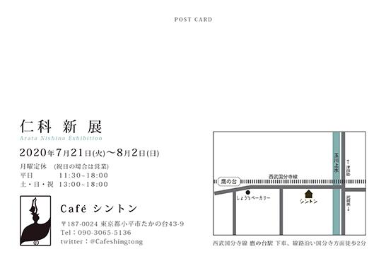 f:id:a-nishina:20200720202330j:plain