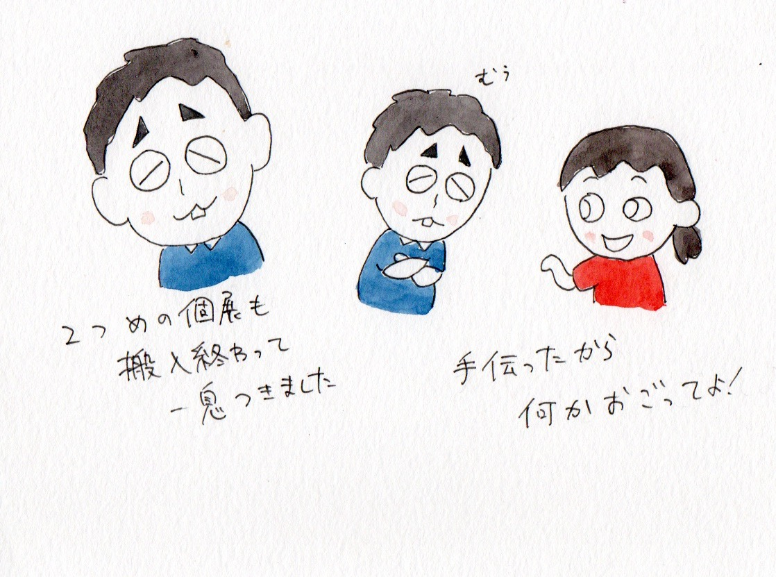 f:id:a-nishina:20200731125455j:plain