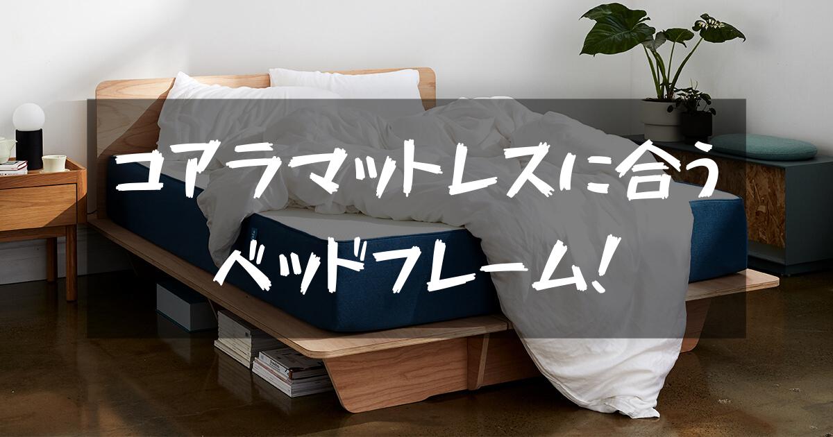 フレーム コアラ ベット コアラマットレスに合うベッドフレーム・すのこベッドはコレ