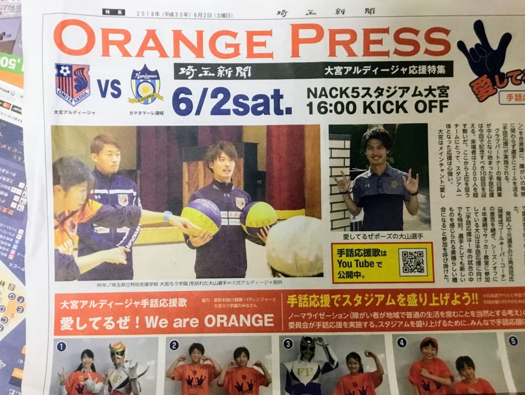 手話応援デーを告知する埼玉新聞の大宮アルディージャ応援特集