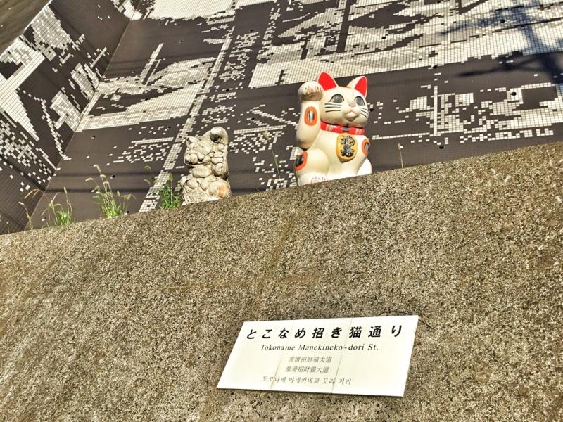 常滑市にあるとこなめ招き猫通りの案内板