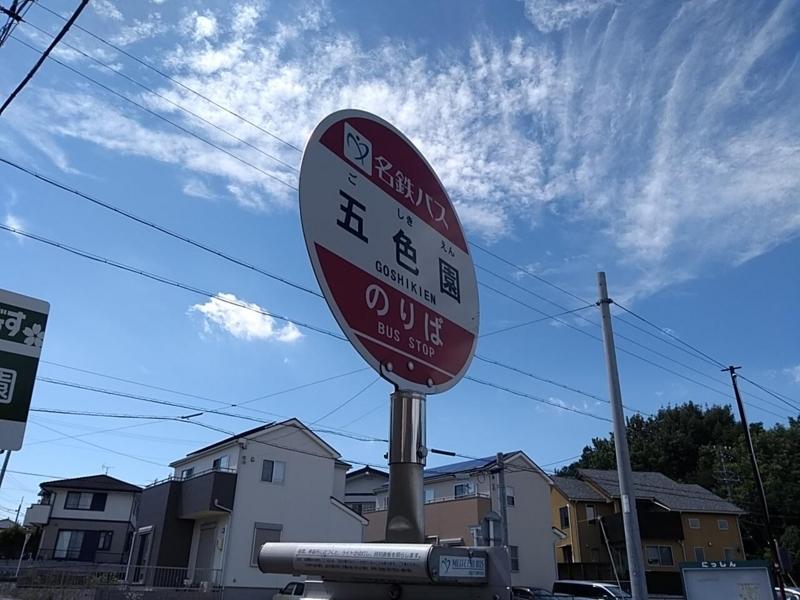 愛知県日進市にある五色園近くのバス停