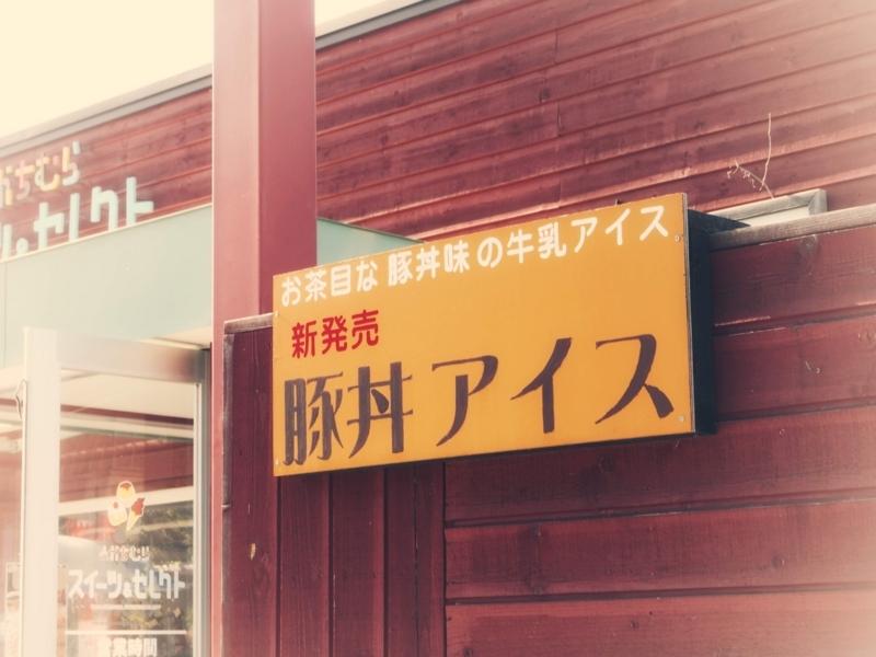 帯広競馬場で豚丼アイスを売っている店