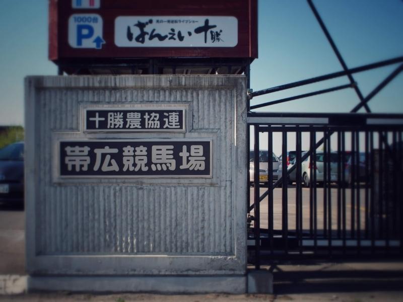 帯広市にある帯広競馬場の正面入口
